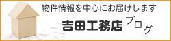吉田工務店ブログ