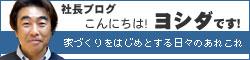 稲城市 リフォーム|吉田工務店 社長ブログ『こんにちは!吉田です!』