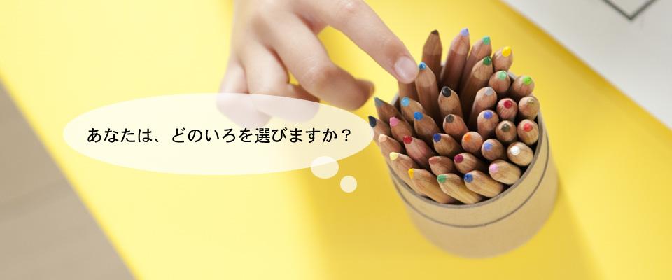 あなたは、どの色を選びますか?