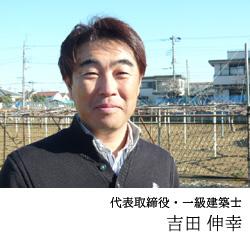 代表取締役・一級建築士 吉田伸幸